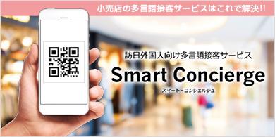 smartc_thumb