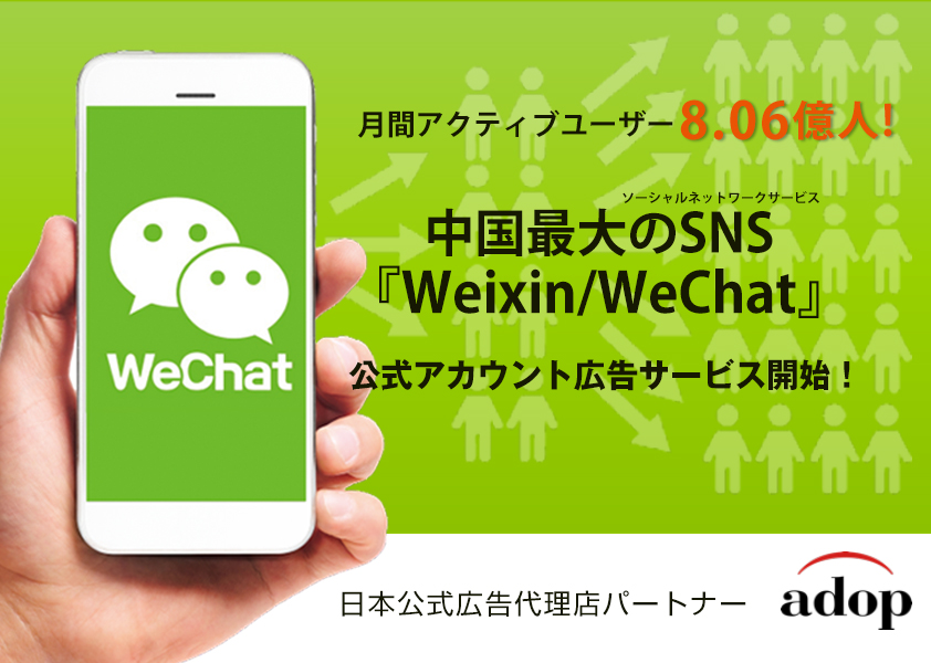 wechat_service_adop20161122
